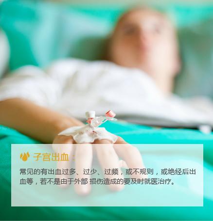治疗子宫出血最好的医院