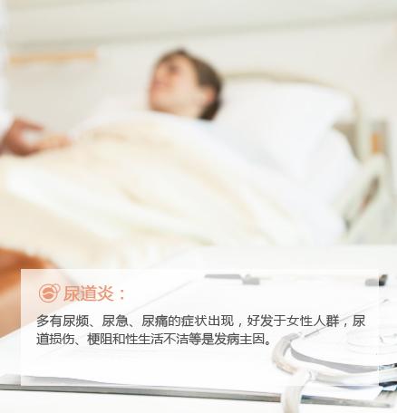 汕头妇科医院治疗尿道炎