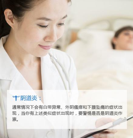 汕头妇科医院治疗阴道炎