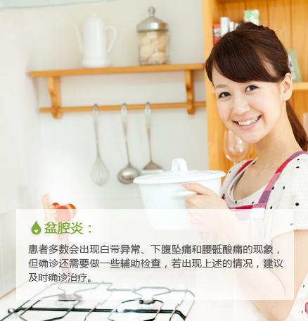 汕头妇科医院治疗盆腔炎