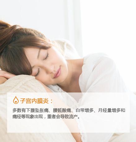 汕头妇科医院治疗子宫内膜炎