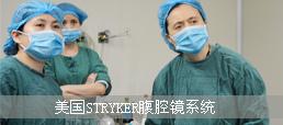 Single-port单孔腹腔镜微创